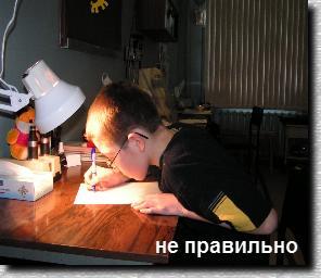 Неправильная поза за столом. Детская близорукость